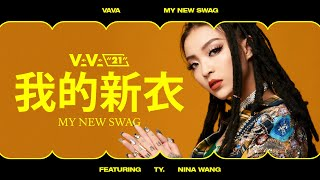 Video VAVA - 我的新衣 My New Swag (Feat. Ty. & 王倩倩) (華納official HD 高畫質官方中字版) MP3, 3GP, MP4, WEBM, AVI, FLV Oktober 2017