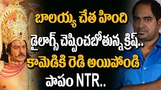 Video Interesting Facts Revealed About NTR Biopic | Balakrishna | Krish | Teja | Super Movies Adda MP3, 3GP, MP4, WEBM, AVI, FLV Oktober 2018