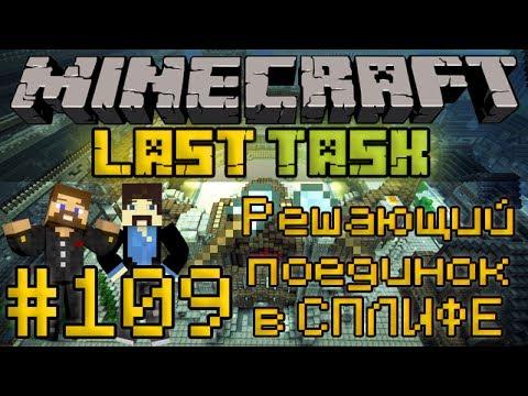 Minecraft LastTask #109 - Решающий поединок в СПЛИФЕ