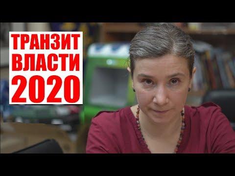 Транзит власти и кризис-2020: предвыборное интервью французскому телеканалу TF1