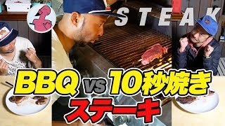 Video 10 Seconds Steak MP3, 3GP, MP4, WEBM, AVI, FLV Agustus 2018