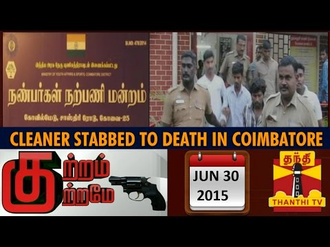Kutram Kutrame 30-06-2015 Cleaner Stabbed to Death in Coimbatore