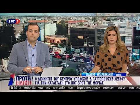 Γ. Μπαλπακάκης: Στη Μόρια ζουν σήμερα 7.200 άτομα όταν η χωρητικότητά της δεν υπερβαίνει τις 3.500