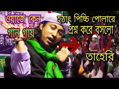 ওয়াজে কেন গান গায়।হঠাৎ পিচ্ছিরে প্রশ্ন করে বসলো তাহেরি।Mufti Gias Uddin At-Taheri Bangla waz 2019।