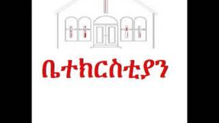 Deacon Ashenafi Mekonen Betekirstian ቤተ ክርስቲያን) Part 5