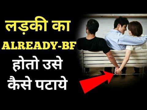 Video ladki ke paas already boyfriend ho to use Kaise pataye | how to impress a any girl on 2 minutes download in MP3, 3GP, MP4, WEBM, AVI, FLV January 2017