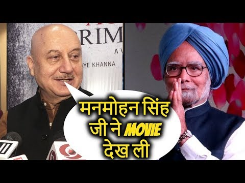 Anupam Kher On Dr Manmohan Singh Reaction