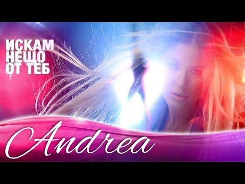 andrea - ANDREA - ISKAM NESHTO OT TEB / АНДРЕА - ИСКАМ НЕЩО ОТ ТЕБ (OFFICIAL VIDEO) 2014.