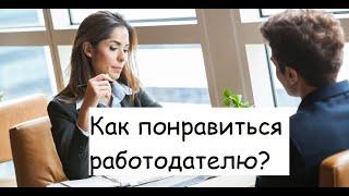 Собеседование: продать себя выгодно и правильно — Кичаев А.А. — видео