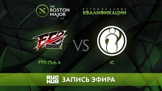 FTD Club A vs iG, Boston Major Qualifiers - China [Vova_Pain]