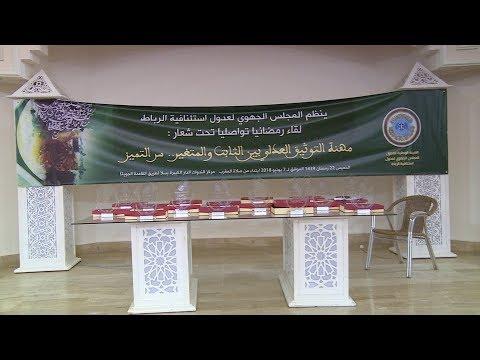 العرب اليوم - شاهد: مهنة التوثيق العدلي مطالبة بمواكبة ورش إصلاح منظومة العدالة