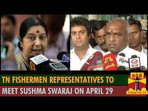 Tamil Nadu Fishermen representatives to meet Sushma Swaraj on April 29