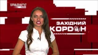 ЗАХІДНИЙ КОРДОН, випуск №98