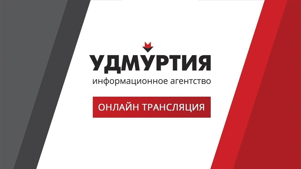 Прямой эфир с главой Удмуртии Александром Бречаловым