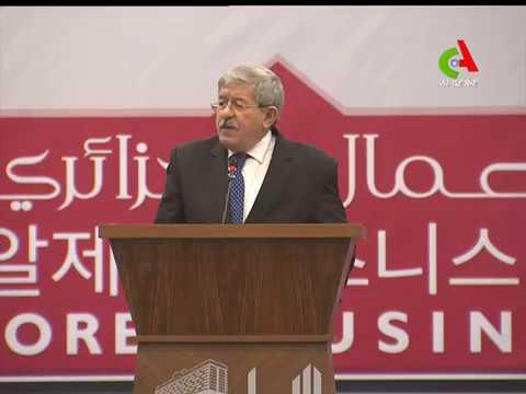 Algérie- Corée: Ouverture du 5e forum d'Affaire entre les deux pays.