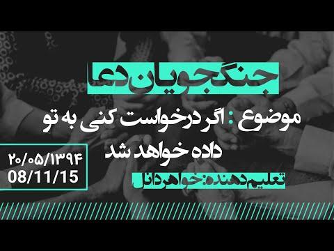 جلسه دعا با خانواده۷ برای ایران