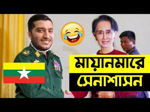 মায়ানমারের ভেতর এসব কী হচ্ছে? দেখুন ভিডিওসহ   Myanmar Military Coup   Explained by Enayet Chowdhury