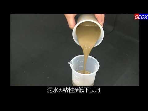 泥水の粘性を下げる 泥水再生剤 太助 видео