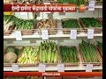 Download Lagu Pune | Market Inaugurated For Organic Farming Vegetable And Fruits Mp3 Free