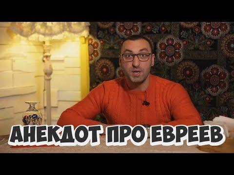 Короткие одесские анекдоты Анекдот про евреев (22.01.2018) - DomaVideo.Ru