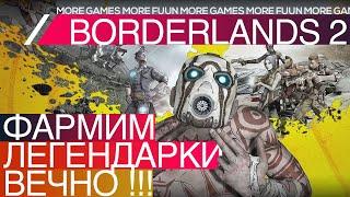 Borderlands 2 Как фармить легендарки ?!?