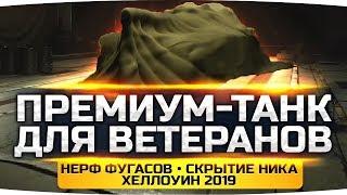 WOT НОВОСТИ: Прем-Танк Для Ветеранов • Скрытие Ников • Хэллоуин 2019 • Нерф Фугасов