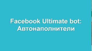 Facebook bot  Автонаполнители♔ http://socrobotic.pro/?utm_source=youtube&utm_medium=link&utm_campaign=opisanie - вся инфа о моих продуктах, акции и скидкиПодпишитесь на мои ресурсы: ➡̳̿В̳̿контакте группа: https://vk.com/socrobotic ➡̳̿В̳̿контакте Личная страница: https://vk.com/denis.makarov89◄◄◄➡Канал в YouTube: https://www.youtube.com/user/makarovdenis89 Подпишитесь на мою рассылку 📥➡ https://vk.com/app5748831_-134611838 - Чтобы всегда первыми получать новые полезные материалы, рекомендации, технологии автоматизации, рызличные кейсы, бонусы и подарки!🎁 Данная рассылка производиться прямо ВКонтакте через личные сообщения, что очень удобно! ♔ Мои контакты ♔ ★ Skype: makarovdenis891 ◄◄◄ ★ Whats App: 8 (967) 67-414-96 ◄◄◄ ★ Instagram: @denis.makarov1989 ◄◄◄ Подпишись на мой канал: http://www.youtube.com/user/makarovdenis89?sub_confirmation=1