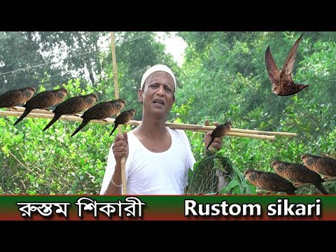 রুস্তম শিকারী ll Rustom sikari ll জীবন বদলে দেওয়ার একটি শর্ট ফিল্ম