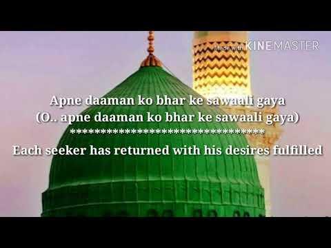 Tajdaar E Haram English translation