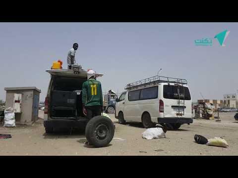 تقرير صحفي يرصد دوافع الحراك المطالب بإنجاز طريق روصو – فيديو