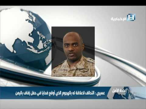 #فيديو :: قوة التحالف لاعلاقة لها بالهجوم الذي أوقع ضحايا في حفل زفاف باليمن