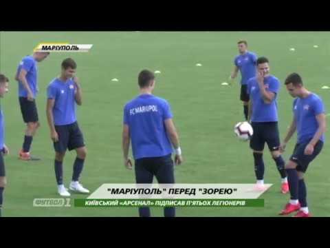 Футбол NЕWS от 20.07.2018 (10:00)   Последние новости перед матчем за Суперкубок Украины - DomaVideo.Ru