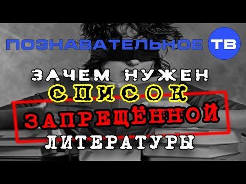 Зачем нужен список запрещённой литературы (Познавательное ТВ Михаил Величко) - DomaVideo.Ru