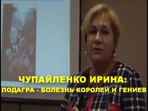 Подагра: болезнь королей и гениев, и БАД NSP Чупайленко Ирина