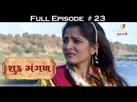 Shukra-Mangal--29th-April-2016--શુક્ર-મંગળ--Full-Episode