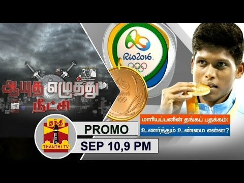 -10-09-2016-Ayutha-Ezhuthu-Neetchi-Promo--Debate-on-Mariyappans-Gold-Medal-in-Paralympics