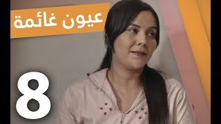 Oyoune Ghaima - Ep 8 - عيون غائمة الحلقة