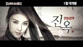 Nonton The Huntresses Movie 2014: Ha Ji Won,GaIn and Kang Ye Won Film Subtitle Indonesia Streaming Movie Download