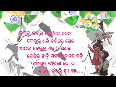 Video ଠୋ  ଠା । ବବଲୁ ବବଲି odia rhymes class 1 by MKQ DIGITAL SMART SCHOOL download in MP3, 3GP, MP4, WEBM, AVI, FLV January 2017