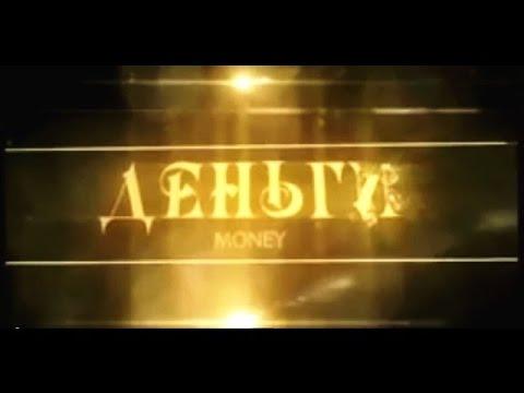 Фильм«Коды притяжения энергии денег»(Как привлечь к себе деньги)