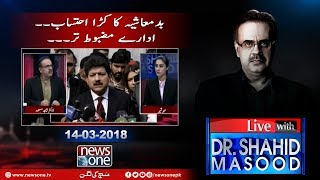Live with Dr Shahid Masood | 14 Mar 2018
