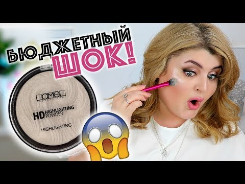 ТЕСТИРУЮ БЮДЖЕТНЫЙ ХАЙЛАЙТЕР LАМЕL / БЮДЖЕТНЫЙ ШОК - DomaVideo.Ru