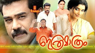 Video Ithramathram | Malayalam Full Movie | Biju Menon, Swetha Menon MP3, 3GP, MP4, WEBM, AVI, FLV Desember 2018