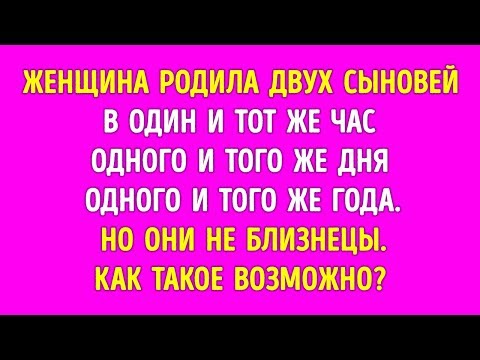 10 ЗАГАДОК КОТОРЫЕ НАУЧАТ ВАС МЫСЛИТЬ ПО-НОВОМУ - DomaVideo.Ru