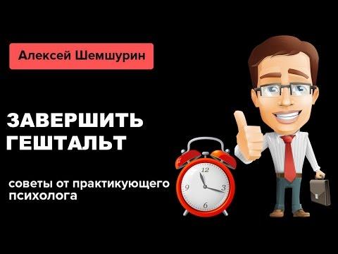 Завершить гештальт - DomaVideo.Ru