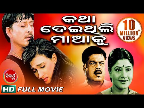 Video KATHA DEITHILI MAAKU Odia Full Movie | Siddhant & Rutuparna | Sarthak Music download in MP3, 3GP, MP4, WEBM, AVI, FLV January 2017
