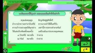 สื่อการเรียนการสอน บทอาขยานและบทร้อยกรอง ม.2 ภาษาไทย