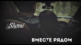 Shami – Вместе Рядом КЛИП HD 2017