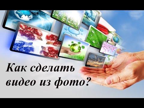 Как сделать видео бесплатно,быстро и легко? http://animoto.com/ В этом сервисе Вы можете сделать видео на профессион...