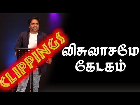"Clippings - ""விசுவாசமே கேடகம்"" (8.11.17) Bible Study Message By Bro.D.Jestin (BS1736) (видео)"